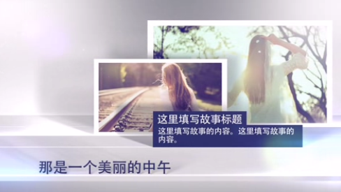 AE相识爱情时间线婚礼相册视频模板
