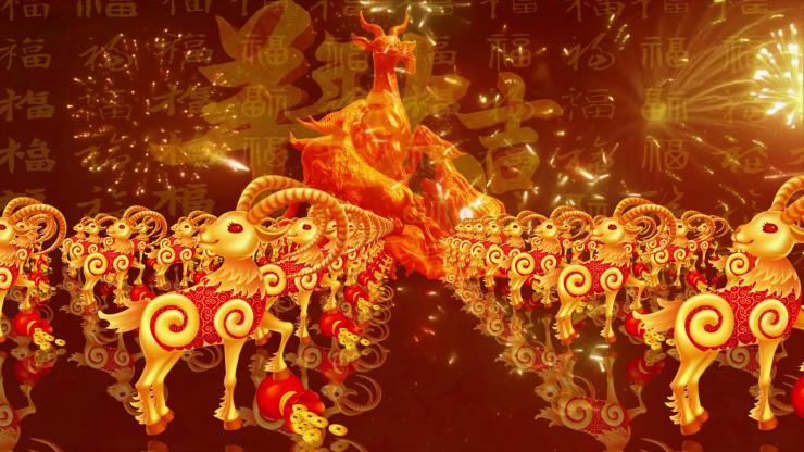 最新羊年喜庆节日背景视频