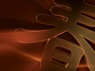 LED中国风古元素 春字视频素材