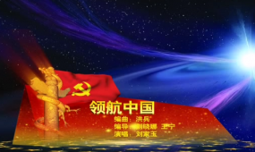 AE建党晚会字幕条视频模板
