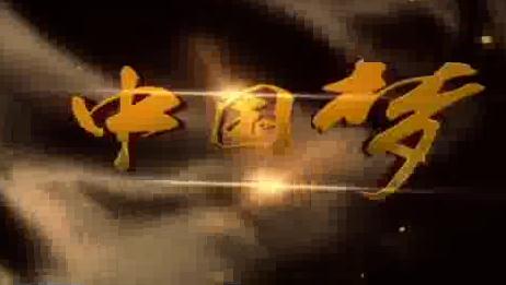 AE中国梦片头高清视频模板