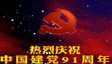 AE建党周年庆视频模板