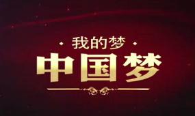 AE中国梦我的梦宣传视频模板