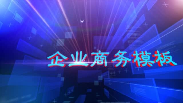 企业商务栏目包装AE视频模版