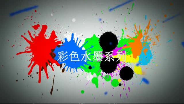 AE彩色水墨系列视频模板