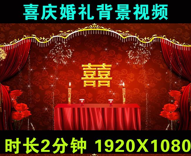 红色喜庆婚礼背景视频