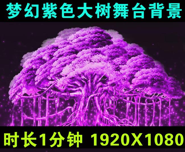梦幻紫色大树舞台背景