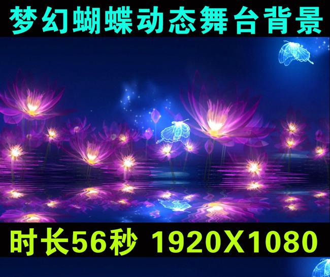 蝴蝶梦幻舞台背景视频