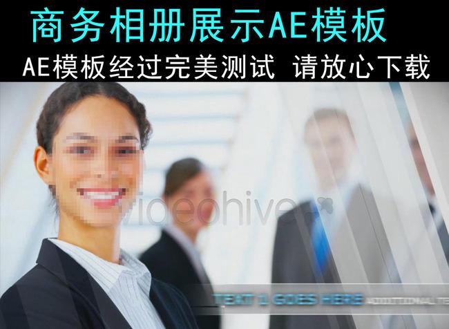 企业商务相册展示AE模板