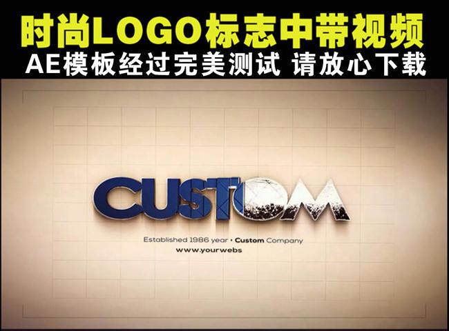 时尚公司lOGO展示AE模板