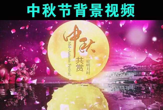 中秋节舞台背景