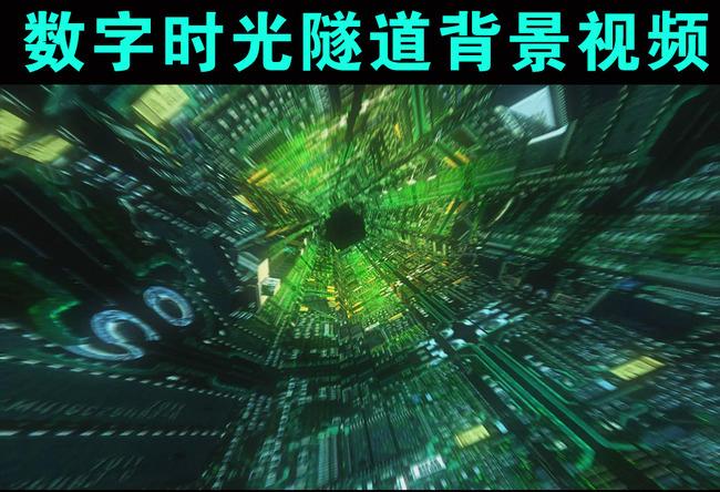 时光隧道背景视频