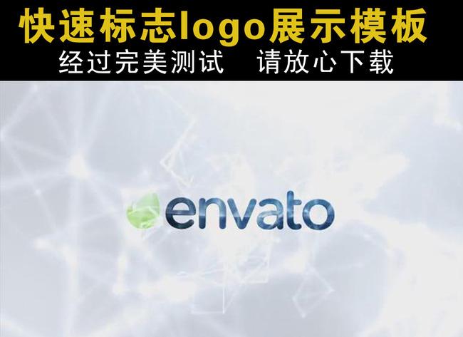 快速移动logo展示AE模板