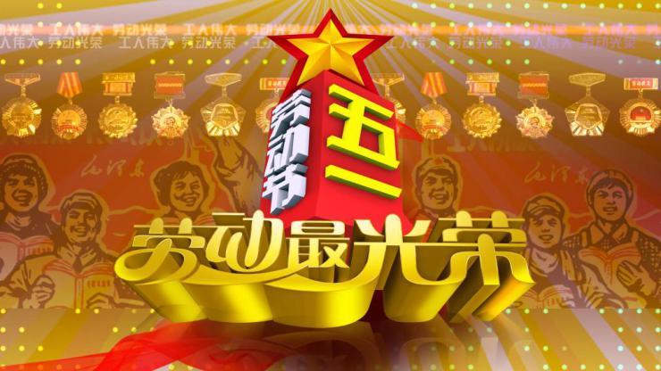 五一劳动节背景视频素材