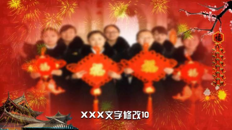 会声会影X4X5X6X7春节元宵拜年祝福相册视频模板