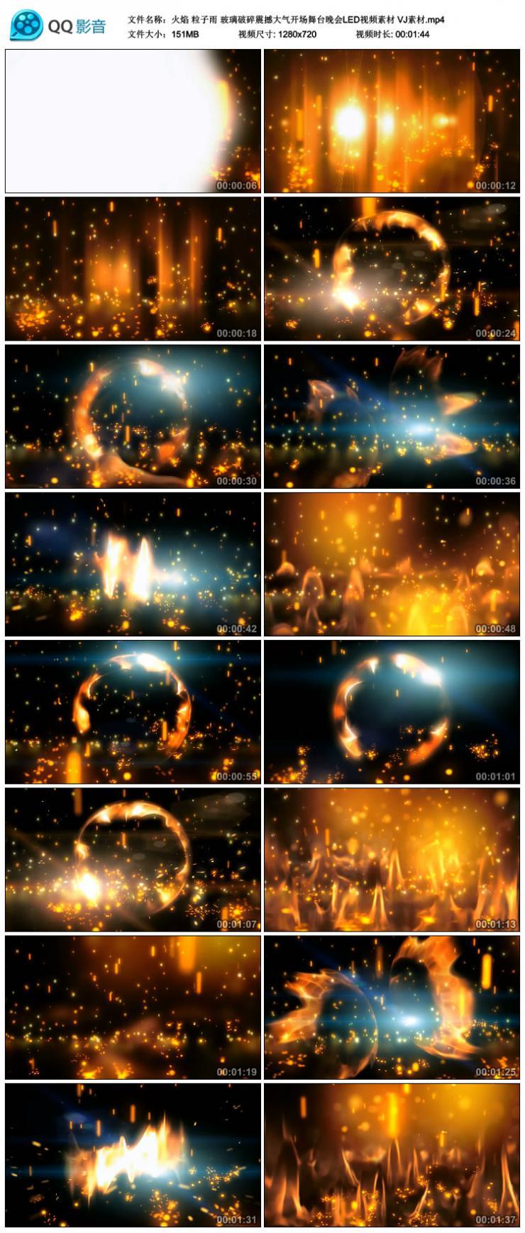 火焰 粒子雨玻璃破碎震撼大气开场舞台晚会LED视频素材VJ素