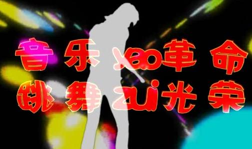 酒吧VJ 舞蹈音乐 视频素材