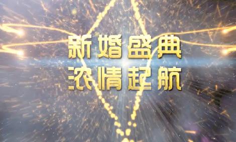 新婚庆典婚礼文字开场LED视频素材
