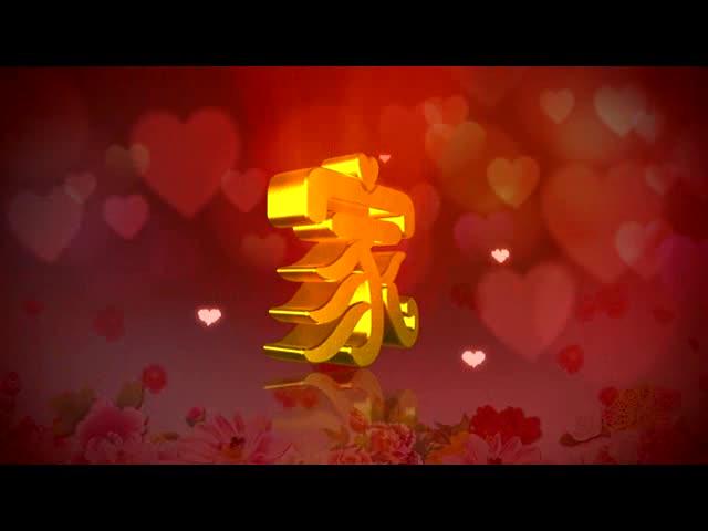 爱心家字旋转LED舞台背景视频素材