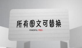 简洁大气AE商务图文展示 视频模板
