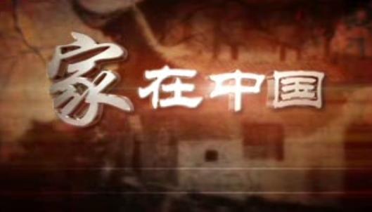 大气家在中国AE视频模板