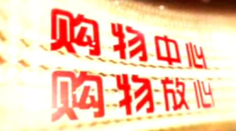 AE购物商场片头宣传视频模板