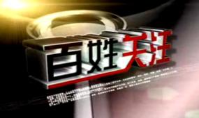 民生新闻片头AE视频模板