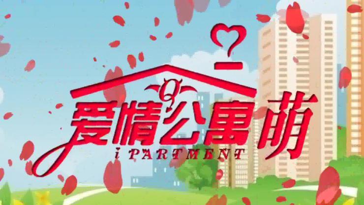 卡通版超萌爱情公寓片头 视频模板