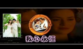 我心永恒婚礼相册会声会影x5相册视频模板