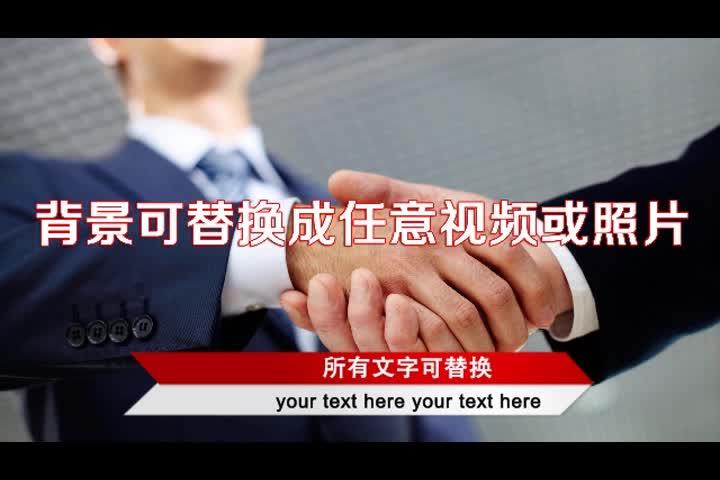 商务洽谈字幕条展示AE模板视频模板