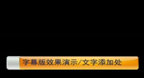 黄色ae通用视频模板
