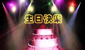 生日蛋糕过生日灯光 视频素材