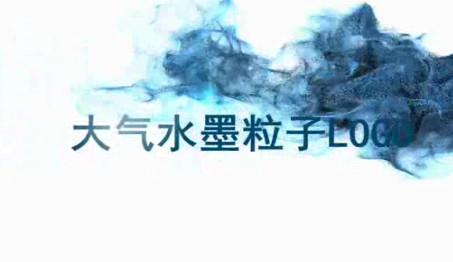 会声会影大气中国水墨LOGO视频模板