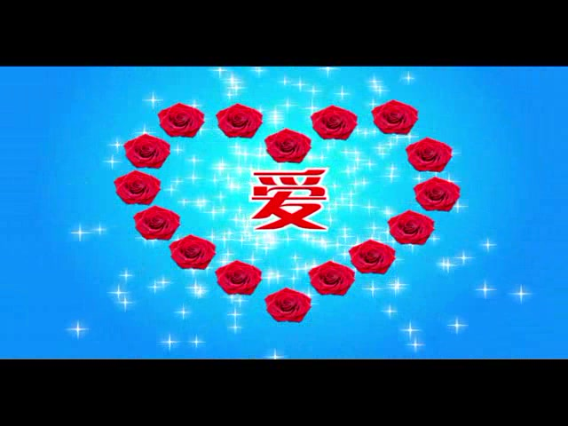 婚庆转场唯美玫瑰爱心粒子视频素材