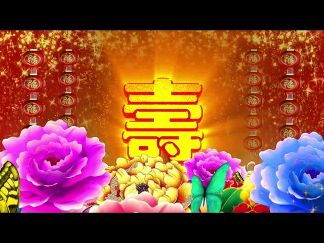 牡丹福字舞台背景