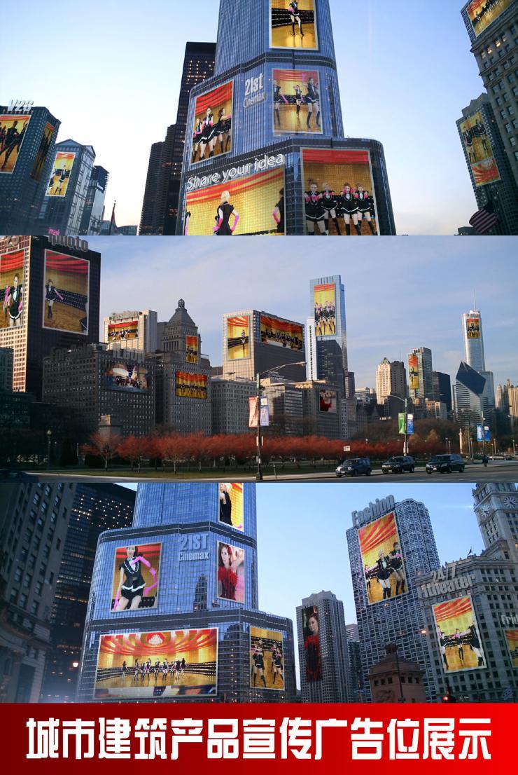 城市建筑产品宣传广告位展示