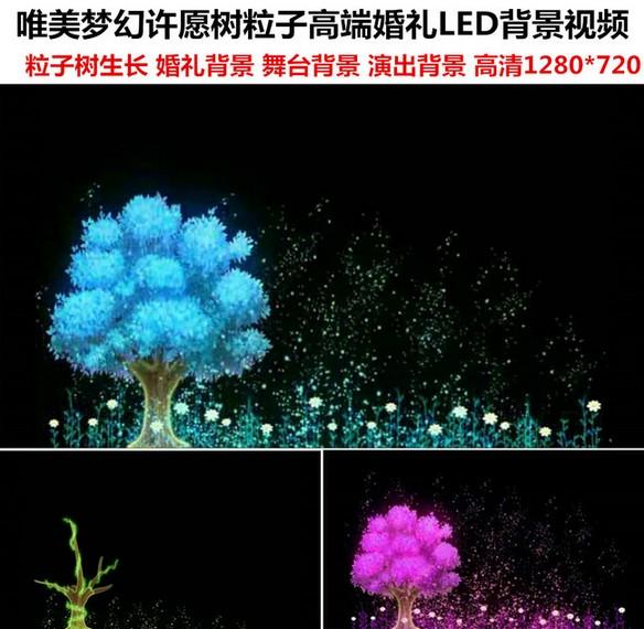 唯美梦幻 树生长 粒子婚庆led背景视频素材 许愿树 星空粒子