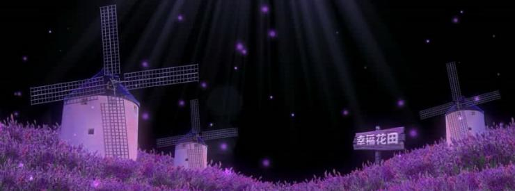 紫色幸福花田薰衣草 风车 粒子 花丛 唯美婚礼婚庆背景视频
