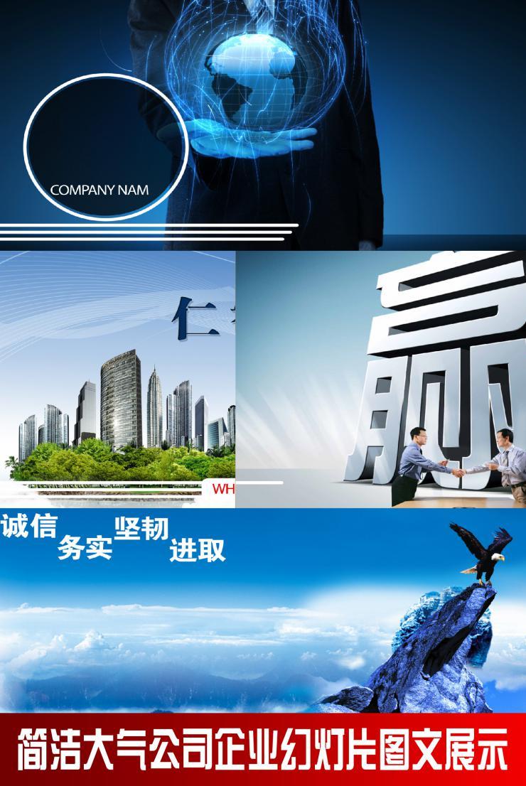 简洁大气公司企业幻灯片图文展示