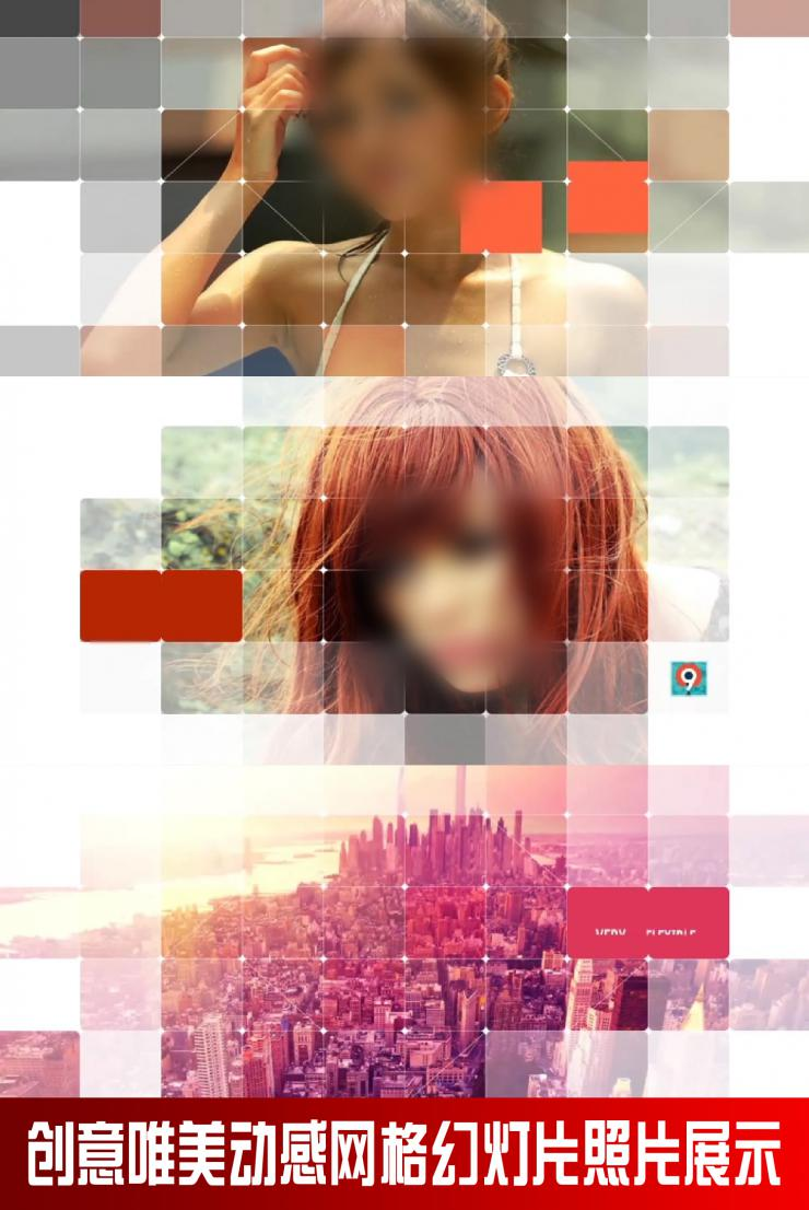 创意唯美动感网格幻灯片照片展示