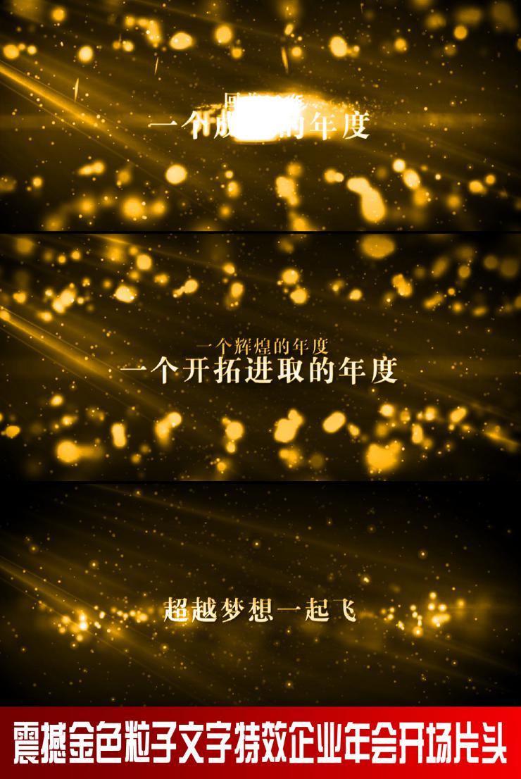 震撼金色粒子文字特效企业年会晚上开场片头