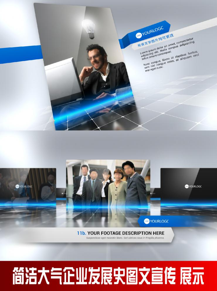 简洁大气企业发展史宣传 展示