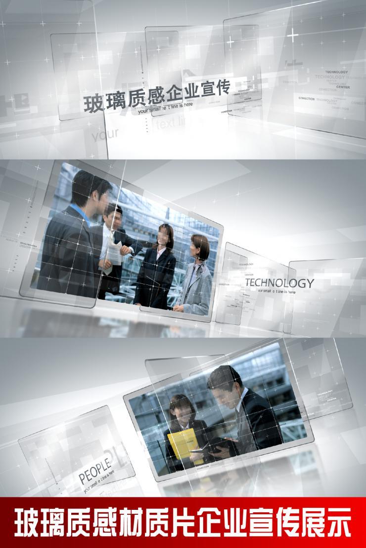 玻璃质感材质片企业宣传展示