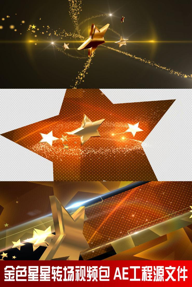 金色星星转场视频包 AE工程源文件