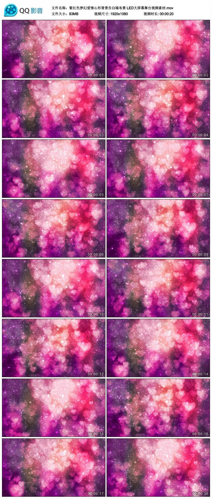 紫红色梦幻爱情心形背景告白墙布景 LED大屏幕舞台视频