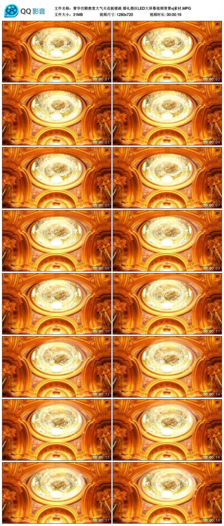奢华宫殿教堂大气天花板壁画 婚礼婚庆LED大屏幕视频背景