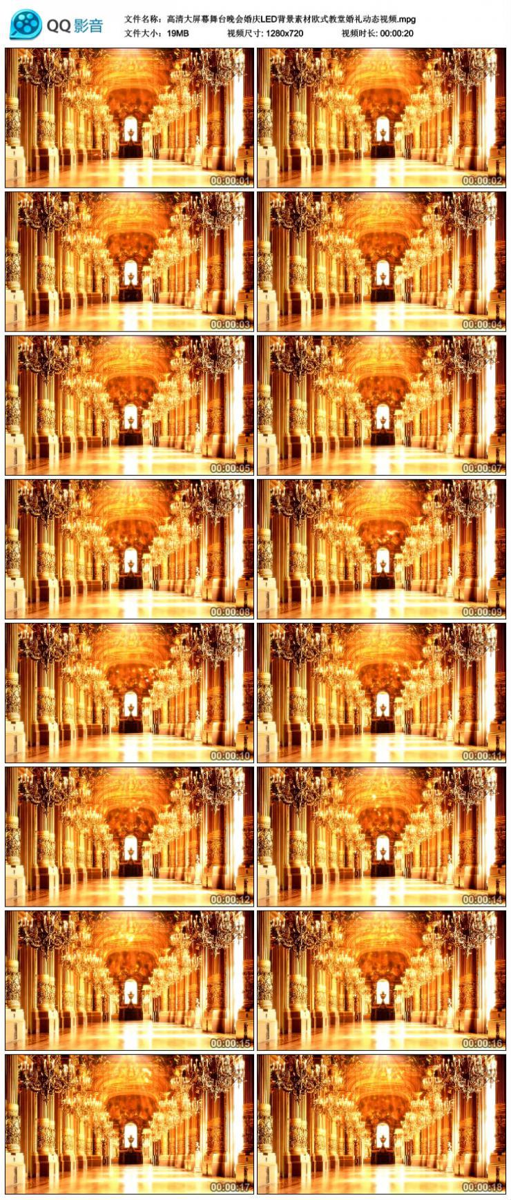 高清大屏幕舞台晚会婚庆LED背景素材欧式教堂婚礼动态视频