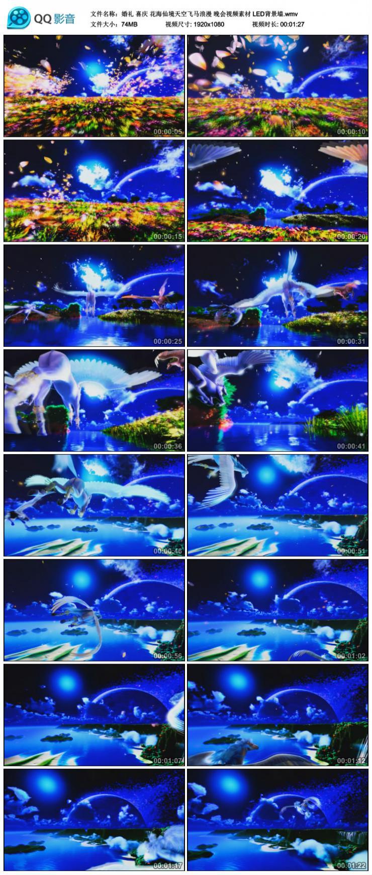 婚礼 喜庆 花海仙境天空飞马浪漫 晚会视频素材 LED背景墙