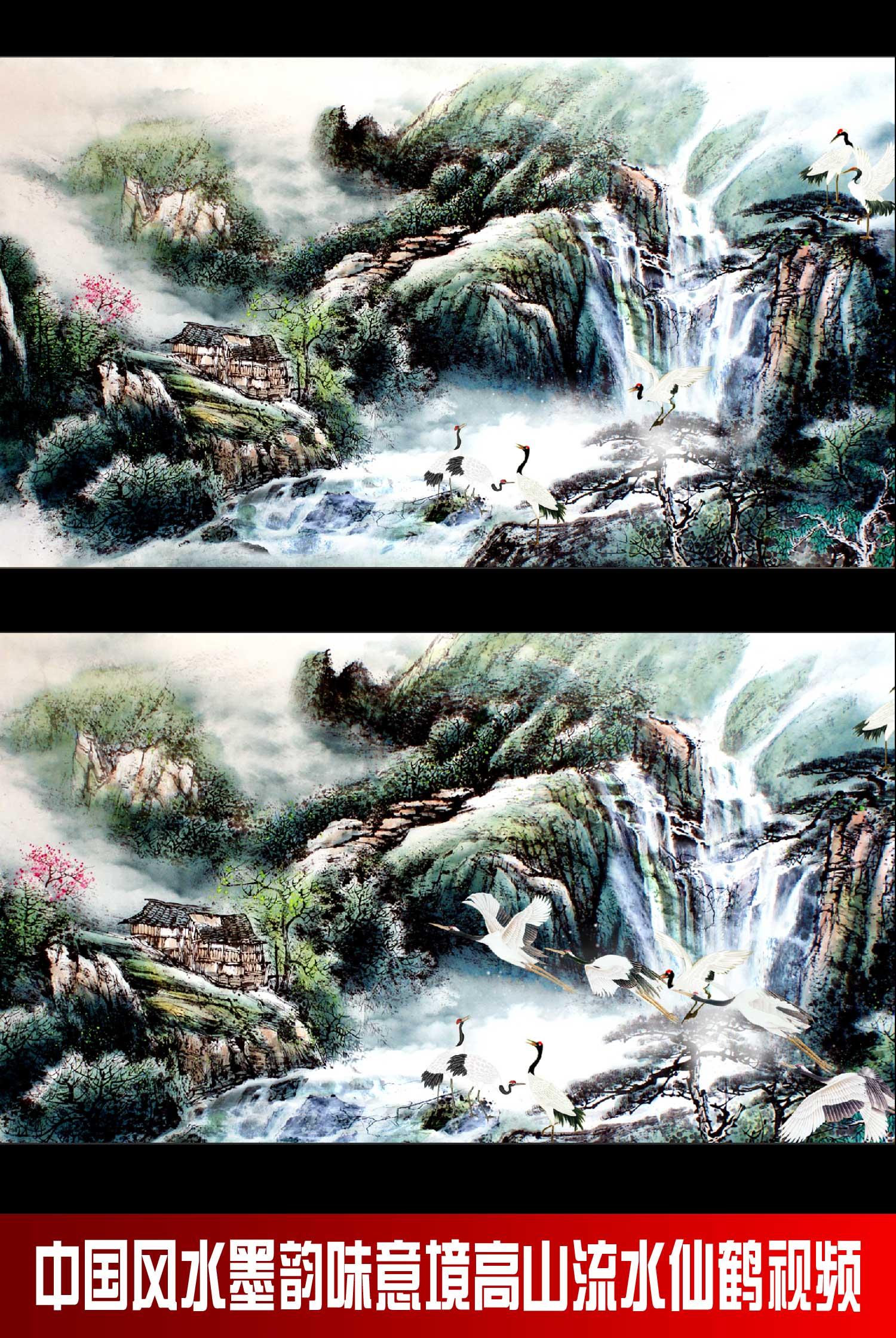 高山流水仙鹤飞视频