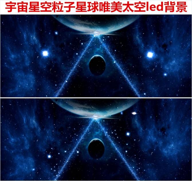 唯美 梦幻 宇宙 星空 粒子 星光 星球 太空 led背景视频素材